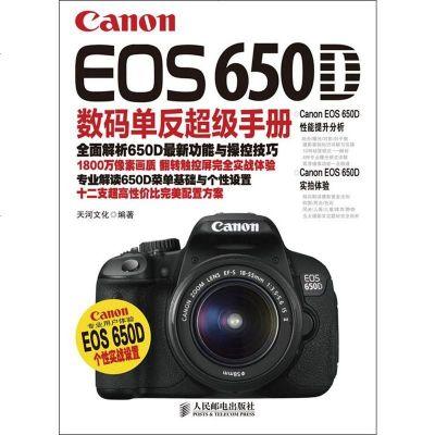 Canon EOS 650D單反手冊