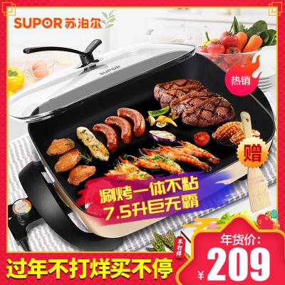 苏泊尔(SUPOR)煎烤机多功能家用7.5L大容量电火锅 涮烤一体锅温度调节功能 多用途锅