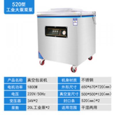 真空食品包裝機全自動干濕兩用大型商用無菌抽黃金蛋真空打包壓縮封口機 520型工業雙泵質保2年