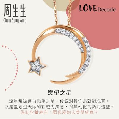周生生(CHOW SANG SANG)18K黃金Love Decode愿望之星彩金鉆石項鏈90858N
