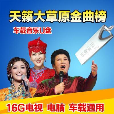 汽车载U盘带歌曲16G无损音乐USB盘天籁大原金曲榜mp3