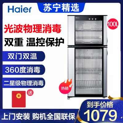 海爾(Haier) 消毒柜ZTD100-A立式家用光波紅外線消毒雙門雙溫高溫 100升消毒碗柜 二星級國家消毒標準