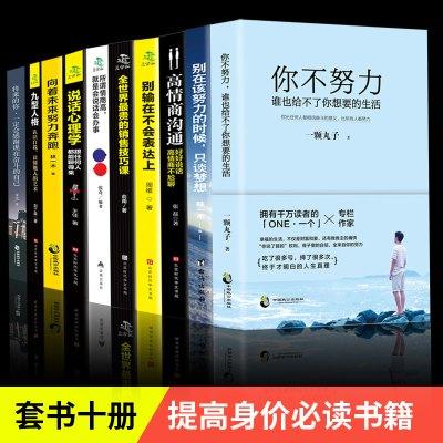 正版10册 提高身价的必读的十本书 不努力没人能给你想要的生活+别输在不会表达上+全世界贵的销售技巧+说活心理学成功励