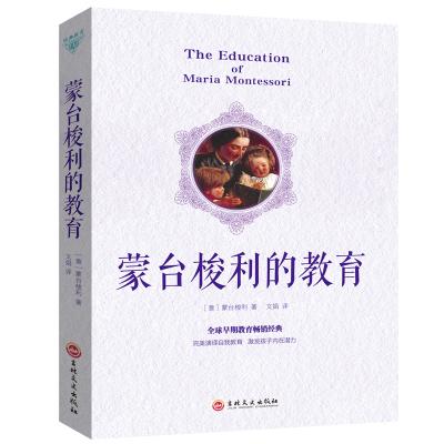 蒙台梭利的教育 早期教育法0-9岁早教书家教书 早教书好妈妈胜过好老师捕捉儿童期亲子幼儿家庭教育书