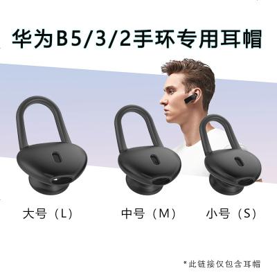 B5專用耳塞【小號S】2只茲華為B5手環B3耳塞套B2耳機配件耳套耳機套耳帽硅膠套青春版藍牙運動智能手表適配huaw