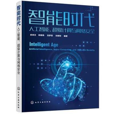 全新正版 智能時代:人工智能、超級計算與網絡安全