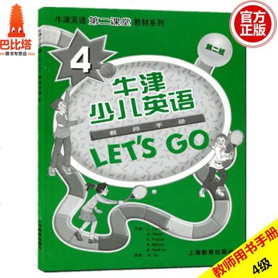 牛津少儿英语 Lets Go 4 教师手册 牛津英语第二课堂 第二版 少儿英语培训教材 上海教育出版社