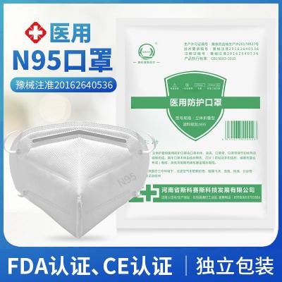 斯科賽斯 醫用防護無菌N95口罩一次性透氣掛耳式口罩防細菌防飛沫傳播防隔離病菌防護專用包裝 N95防護口罩(5片裝)
