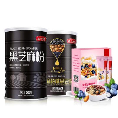 【組合裝】【贈藍莓燕麥】燕之坊核桃芝麻黑豆粉500g+黑芝麻粉420g