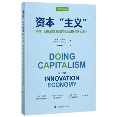 本主義:市場.投機和  如何推動創新經濟發展(  版)9787564227586上海財經大學出版社