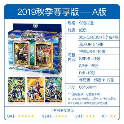 欧布赛罗捷德奥特曼卡片收藏册玩具闪卡金卡怪兽游戏卡牌全套中文新版 尊享版A版