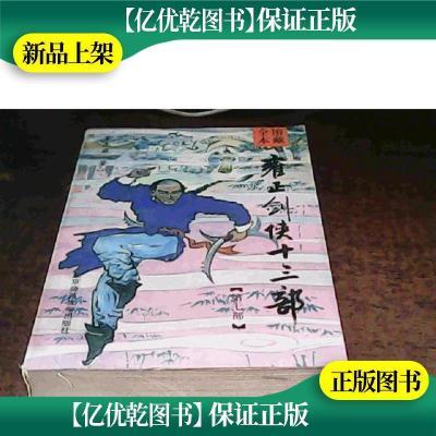 正版 雍正劍俠十三部