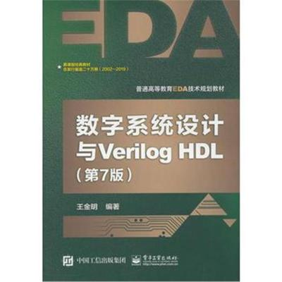 正版书籍 数字系统设计与Verilog HDL(第7版) 9787121356148 电子工业出版