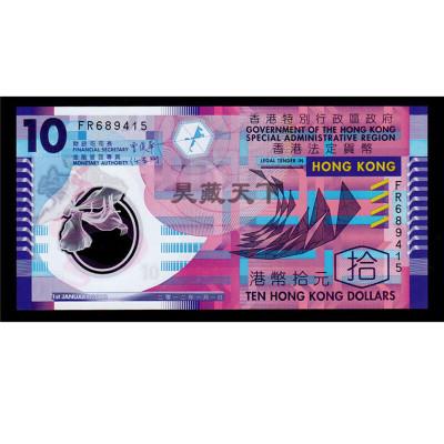 昊藏天下 香港紀念鈔 香港10元塑料鈔 年份發貨隨機 單張