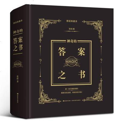 1201正版 神奇的答案之書 張權 吉林美術出版社 其他游戲書籍 江蘇 書