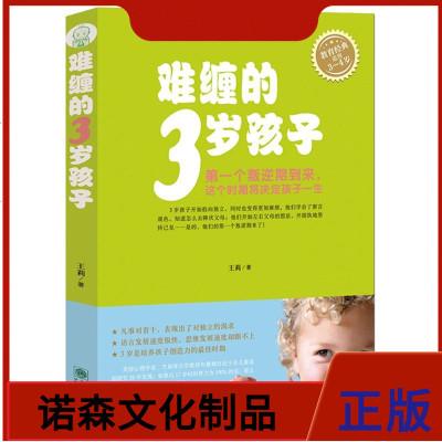 全2冊 可怕的2歲孩子+難纏的3歲孩子 你的1-4歲孩子家庭教育書籍 父母必讀男女孩正面管教好媽媽勝過好老師幼兒童心