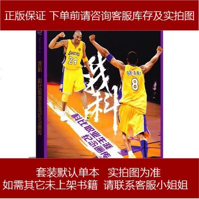 我科:科比職業生涯紀念畫傳 楊毅侃球工作室 經濟日報出版社 9787519602758