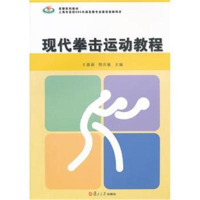 现代拳击运动教程王德新,樊庆敏9787309090871复旦大学出版社
