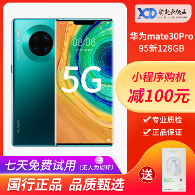 【二手95新】華為mate30 Pro 8G+128G 翡冷翠 麒麟990 超曲面環繞屏 5G 二手手機 二手華為