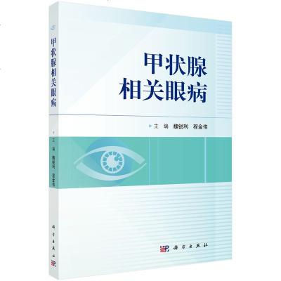 正版现货 甲状腺相关眼病 魏锐利,程金伟 9787030580467 科学出版社