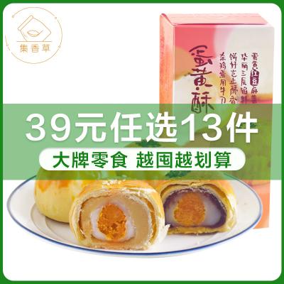 【39元任選13件】集香草原味蛋黃酥110g 麻薯雪媚娘網紅零食糕點點心