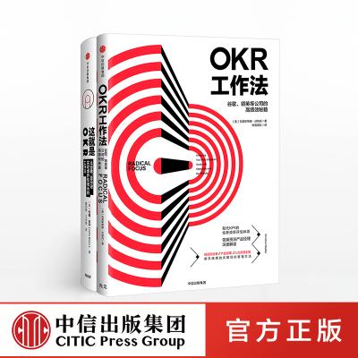 正版 OKR工作法系列(套裝共2冊)這就是OKR+OKR工作法 中信出版社