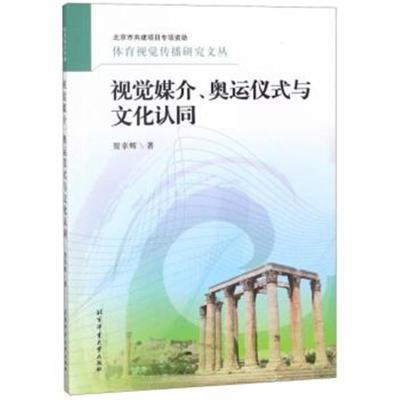 正版书籍 视觉媒介奥运仪式与文化认同/体育视觉传播研究文丛 97875429683