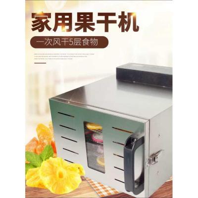 商用臘腸寵物零食烘干機小型家用食品水果干溶豆芒果果茶紅薯5層