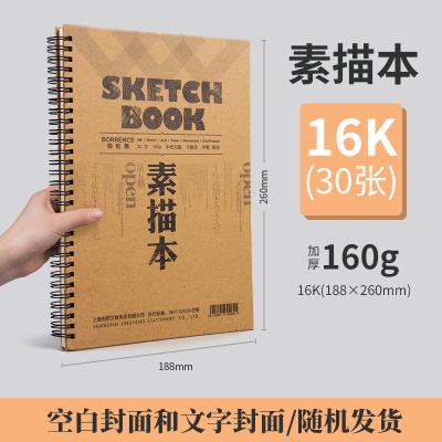 A4素描本學生用速寫本美術生專用8k素描紙16k空白圖畫手繪專業彩鉛畫紙4k繪畫水彩8開水 素描本16k-30張160g