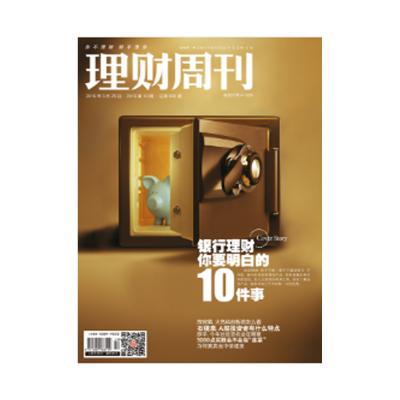 《理財周刊》第900期:銀行理財 你要明白的10件事