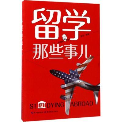 正版 留学那些事儿 李珊珊 著 湖北教育出版社 9787556415212 书籍