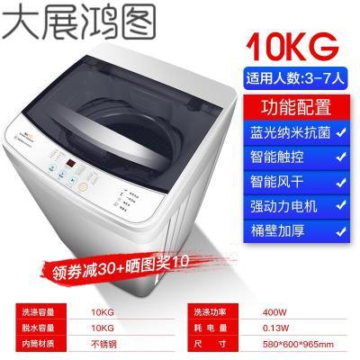3.8KG洗衣机全自动家用大容量宿舍 热烘干抑菌小型波轮小迷你 10KG蓝光纳米抗菌+强动力电机