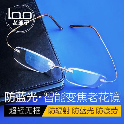 老爺子老花鏡女時尚超輕智能變焦防藍光舒適防疲勞老光老花眼鏡男