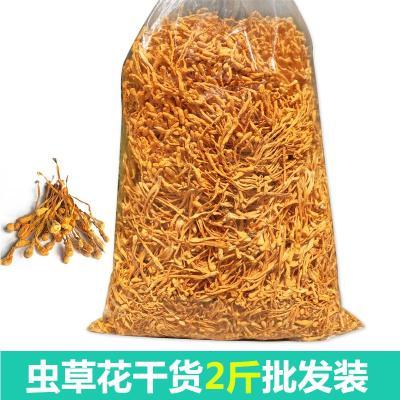 蟲花干貨特級正品孢子頭新鮮蛹蟲菇煲湯材料1公斤2斤