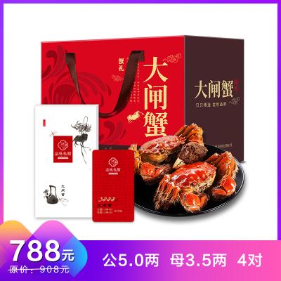 品味私廚 陽澄湖大閘蟹 蟹禮禮盒禮品券 3888型(公5.0兩+母3.5兩 4對)