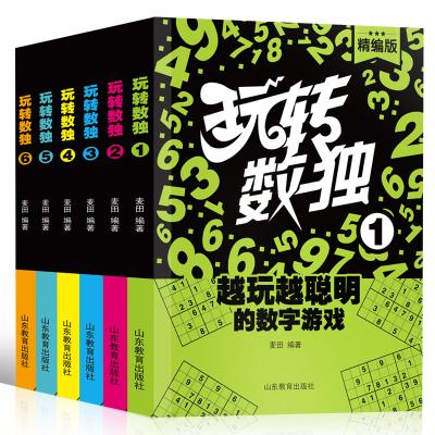 玩轉數獨合集全6冊 聰明的人都玩的數獨游戲書籍 入門高級填字強大腦聰明格 兒童成人版思維智力開發益智游戲書 九宮格童書