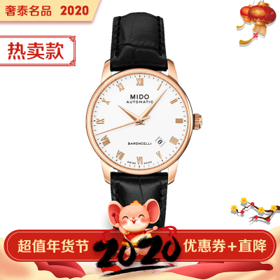 【二手95新】美度Mido贝伦赛丽系列M8600.2.26.8男表自动机械奢侈品钟手表腕表