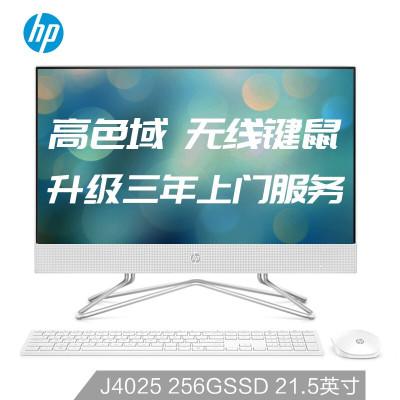 惠普(HP)小歐高清一體機電腦 21.5英寸家用辦公臺式一體機電腦(雙核J4025 8G 256GB SSD UMA 無線藍牙 三年保修)FHD高色域 定制版