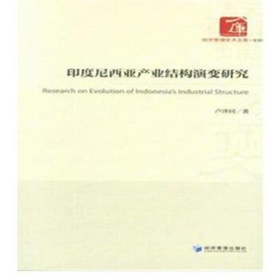 印度尼西亞產業結構演變研究 9787509658499