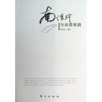 南懷瑾與金溫鐵路侯承業9787506066402