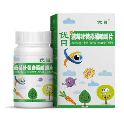 2盒】優目藍莓葉黃素酯體素咀嚼片保護視力青少年兒童護眼片食品