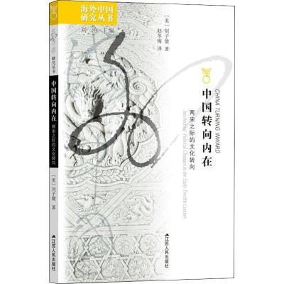 中國轉向內在 兩宋之際的文化轉向 劉子健 著 劉東 編 趙冬梅 譯 社科 文軒網