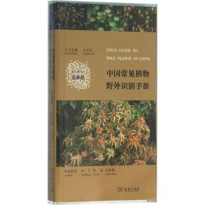 中國常見植物野外識別手冊 馬克平 主編;張力,賈渝,毛俐慧 著 著作 專業科技 文軒網