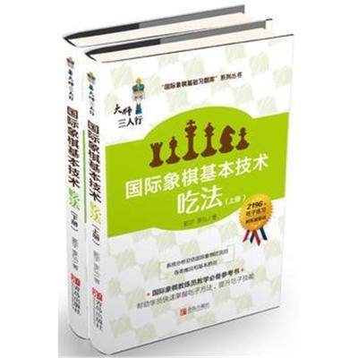 象棋基本技术 吃法郭宇 李弘9787555242550青岛出版社