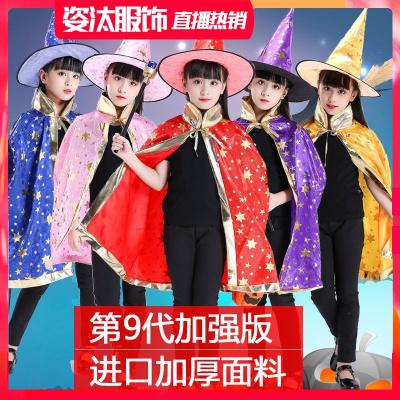 六一兒童節萬圣節兒童服裝成人男表演演出服魔法師巫婆斗蓬帽女童服裝披風