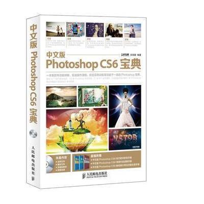 正版書籍 中文版Photoshop CS6寶典 9787115332752 人民郵電出版社