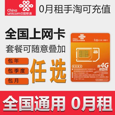 全国通用上网卡 物联网卡3G4G上网卡无线上网卡流量上网卡联通上网卡
