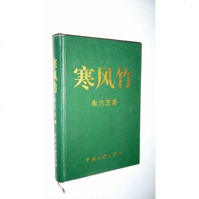 寒风竹 朱兰芝 中国文联出版社 9787505932456