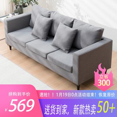 家逸【新品】布艺沙发北欧客厅沙发组合套装简约现代经济小户型三人位沙发椅