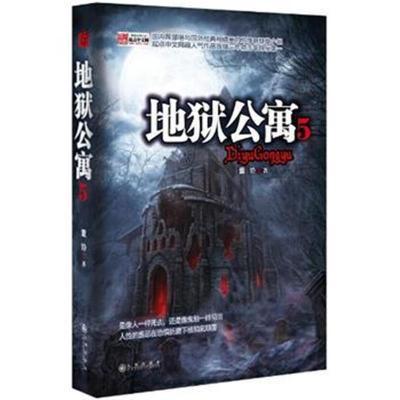正版书籍 公寓5 9787510833151 九州出版社